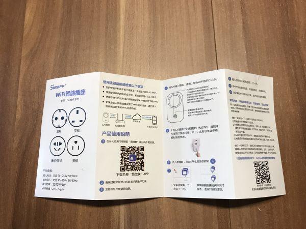 Sonoff S20 Anleitung chinesich